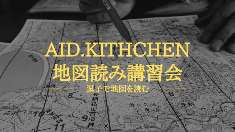 AID.KITHCHEN地図読み講習会