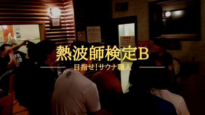 熱波師検定Bを受講【目指せ!サウナ職人】