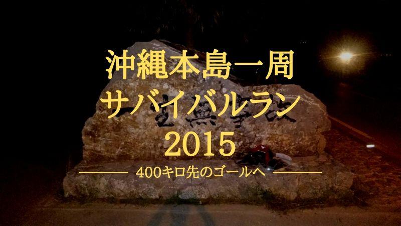 400キロ先のゴールへ!!沖縄本島一周サバイバルラン2015