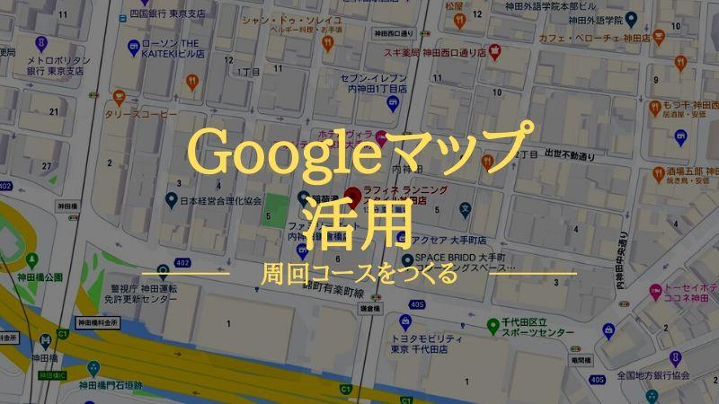 Googleマップで好みの距離の周回コースをつくる