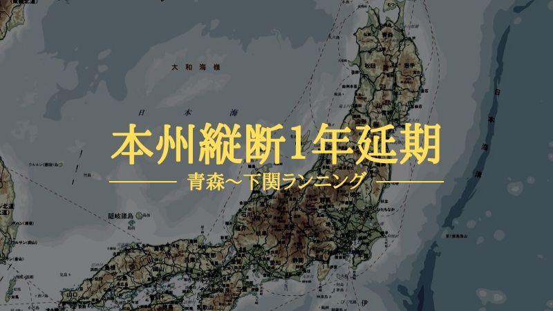 本州縦断1年延期【本州縦断・青森~下関1521kmフットレース】
